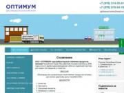 «ОПТИМУМ» - дистрибьютор продуктов питания в Крыму