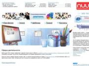 Веб-студия ООО «Нулл» - разработка сайтов, создание сайтов, продвижения сайтов в поисковых системах, создание фирменного стиля и логотипов (495 505 19 05)