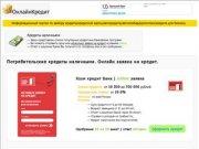 Потребительский кредит в махачкале