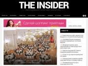 The Insider («The Insider» - Расследования, аналитика, последние новости в России и мире: узнайте сегодня то, что другие узнают завтра (Theins.ru))