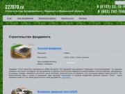 Строительство фундамента в г. Мурманск и Мурманской  области