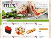 Кафе MIX - европейская и азиатская кухня, доставка суши и пиццы на дом в Копейске и Челябинске