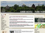 Официальный сайт «1150 летия Новгорода» отмечаемого в 2009 году