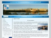 Официальный сайт Заполярного