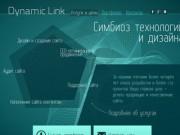 Динамик Линк - создание, поддержка, раскрутка сайта в Барнауле