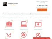 КП - Бердск | Компьютерная помощь, ремонт компьютеров, ноутбуков, планшетов, восстановление данных