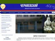 Администрация МО  СП «сельсовет Черняевский»  Кизлярский район