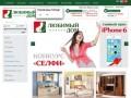Интернет магазин мебели в Пскове
