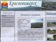 Красновишерск-city