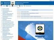 Официальный сайт Ковдора