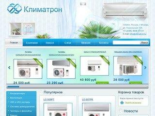 Интернет магазин кондиционеров в Москве Климатрон