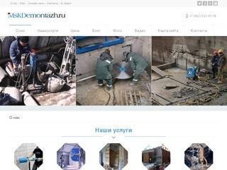 Алмазное бурение, алмазная резка, снос зданий и демонтаж стен в Москве