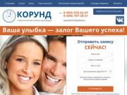 Стоматологическая клиника в Домодедово - Частная стоматология Корунд