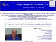 Игорь Игоревич Поспелов, к.м.н. - акушер-гинеколог (Сочи)