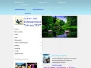 """Агентство путешествий """"Мечта ТУР"""" - туры и визы в любую точку планеты (г. Хабаровск, ул. Дзержинского, д. 21А. корп. 1 оф. 301, Тел: +7 (4212) 672-662)"""