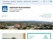 Город Горячий Ключ Краснодарского края. Инвестиционный портал