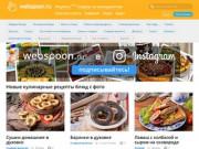 Канал «Webspoon.ru»