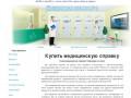 Медицинские справки (Россия, Московская область, Москва)
