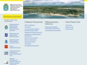 Официальный сайт собрания депутатов муниципального образования «Город Тарко-Сале»