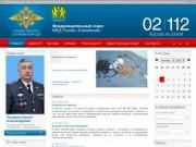 Межмуниципальный отдел МВД России «Енисейский»
