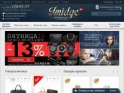 Интернет-магазин брендовых часов и аксессуаров Имидж (Украина, Киевская область, Киев)