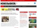 Novozybkov.su - новостной портал города Новозыбкова (Россия, Брянская область, г. Новозыбков)
