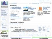 Сайты Крыма — Крымология