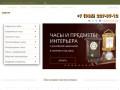 «TOPOFSALE.RU» - это интернет-магазин статусных предметов, где собрано все самое популярное! (Россия, Московская область, Москва)