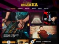 Barpublika.ru — Бар Публика | Freedom Pub, Омск