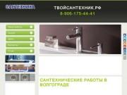 «Твой Сантехник» - сантехнические работы (в том числе продажа сантехники) в Волгограде (тел. 8-906-175-44-41)