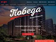 ЖК Победа. Наш сайт: Dompobeda.ru. (Россия, Нижегородская область, Нижний Новгород)