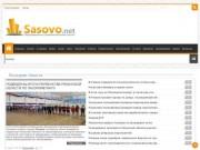 Сасовский городской сайт