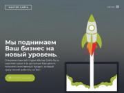 Заказать продвижение сайта, Сайт под ключ, Интернет магазин, Челябинск, Цена