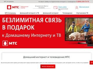 Домашний Интернет МТС Астрахань