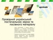 Компания Агротрейд - производство и продажа гибридных семян кукурузы и подсолнечника различных сортов, а также любого другого посевного материала (Харьков)