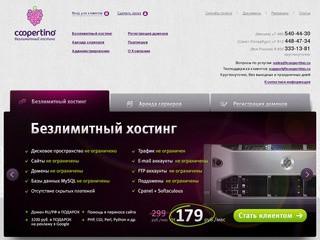 Coopertino (Купертино.ру) - безлимитный хостинг (только 1 тариф «Безлимитный». PHP, MySQL, неограниченное размещение сайтов, доменов и баз данных) ООО «Международные Телекоммуникации», тел.: 8 800 333-13-81