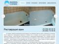 Реставрация ванн любого состояния, размера и материала изготовления такими способами: наливная ванна, эмалировка, акриловый вкладыш. Быстро, качественно, гарантия. (Украина, Киевская область, Киев)