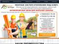 Тёплый коттедж.  Монтаж систем отопления под ключ (Россия, Самарская область, Самара)