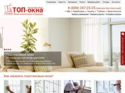 ТОП-окна - Башкортостан