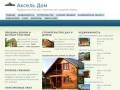 Аксель Дом | Кольчугино | продажа дач | дачные дома | дача | строительство домов