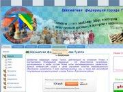 Шахматная федерация города Туапсе