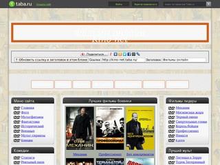 Онлайн фильмы бесплатно на kino-net