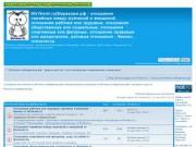 MirVkomi.ru | Мирвкоми.рф - динамичный Коми форум для тех, кого интересуют современные отношения!