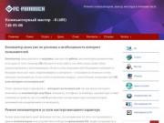 Ремонт и обслуживание ПК. Тел. 8 (495) 748-95-08. (Россия, Нижегородская область, Нижний Новгород)