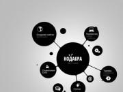 Кодабра - Создание сайтов, Белогорск