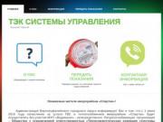 """ТЭК """"Системы Управления"""" Верхний Уфалей Микрорайон Спартак"""