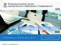 Контрольно-счетная палата муниципального образования «Северодвинск»