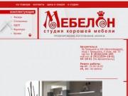 Мебелон - корпусная мебель на заказ в Архангельске