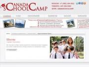 Обучение в Канаде, летний лагерь и изучение английского языка (CanadaSchoolCamp) г. Москва, Электролитный проезд д. 1, корп. 3, тел.: +7 (495) 364-3512