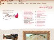 Праздничное агентство Аксай: организация торжеств, проведение праздника, корпоративы, свадьбы